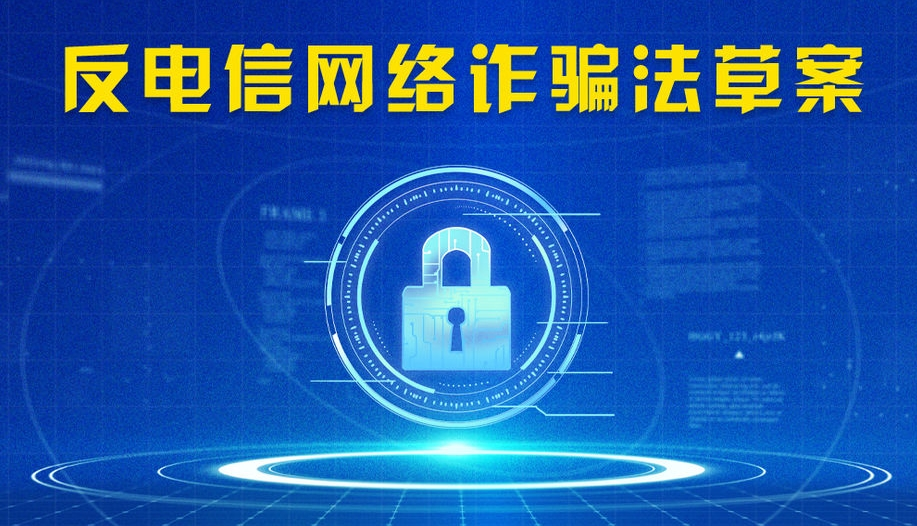 反电信网络诈骗法草案首次提请审议