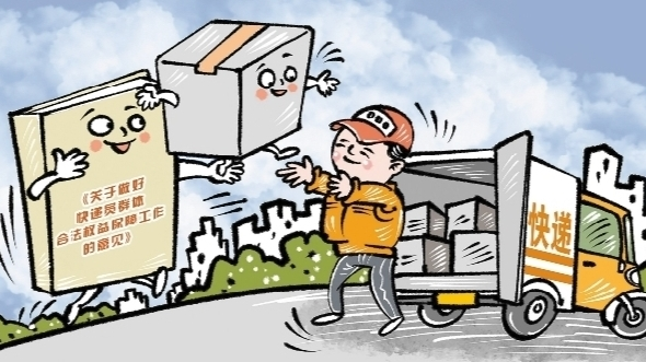 河北9项工作任务保障快递员群体合法权益