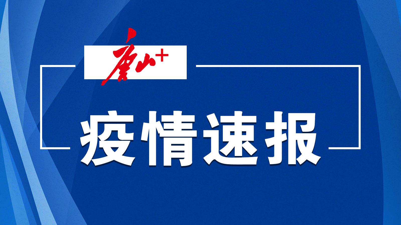 10月24日河北新增确诊病例2例(邢台市) 无新增无症状感染者