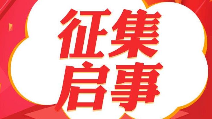 最高奖4万元!河北省第16届运动会开始征集啦