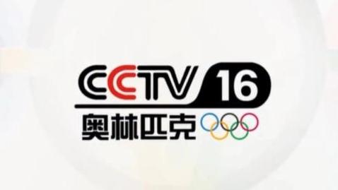CCTV-16开播