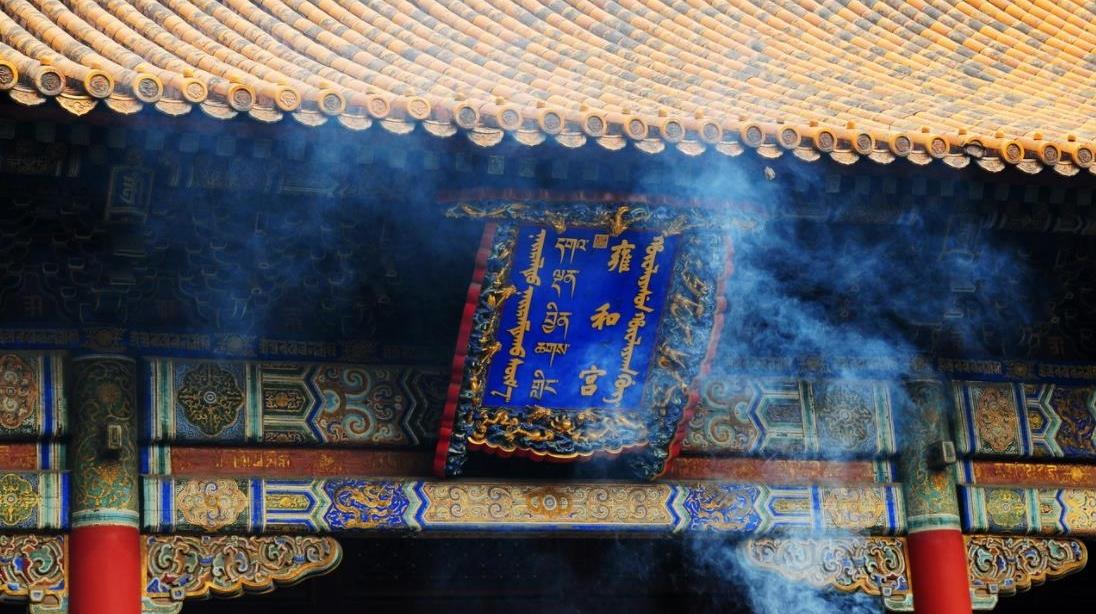 为有效防控疫情,北京雍和宫明天起暂停开放