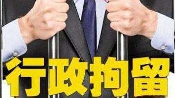 父子二人隐瞒中高风险地旅居史,逃避进京防疫检查,被通州警方行政拘留!