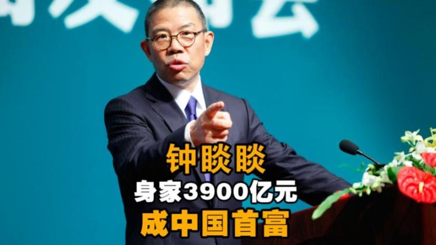农夫山泉董事长成金沙赌场/中国新首富,马化腾马云排名下滑